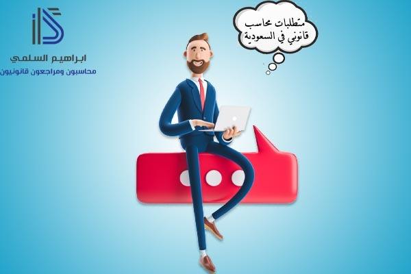 كيف تصبح محاسب قانوني في السعودية؟