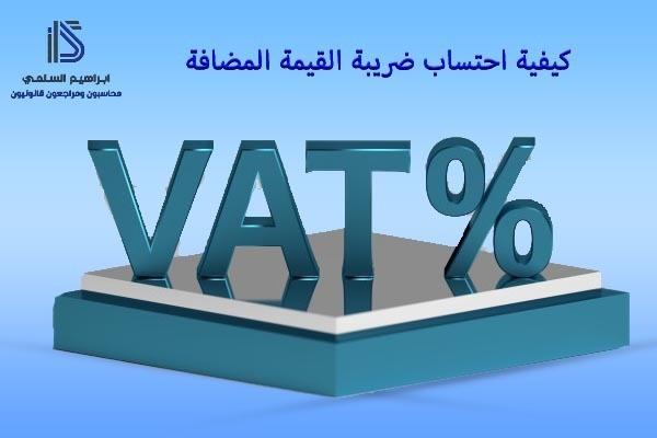 كيفية حساب ضريبة القيمة المضافة