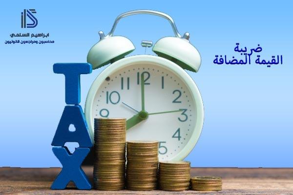 كيفية احتساب ضريبة القيمة المضافة